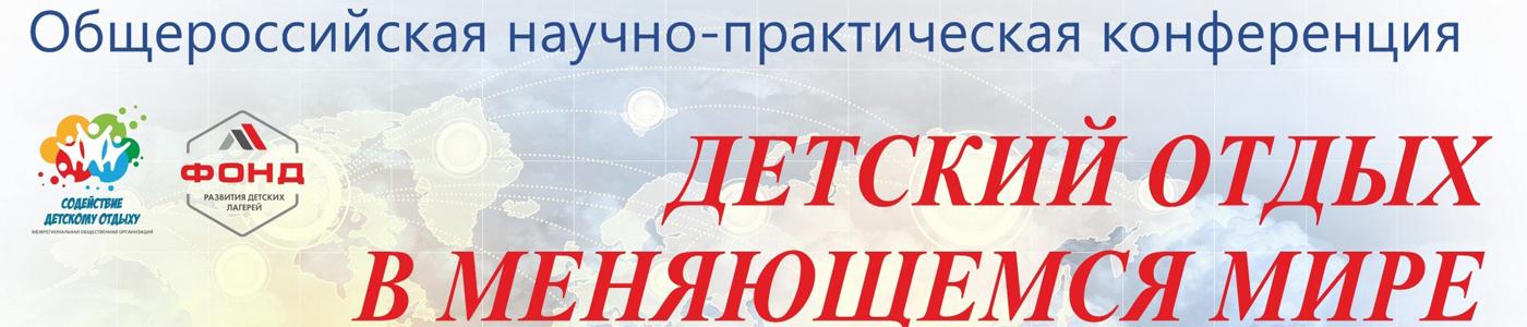 V Общероссийская научно-практическая конференция «Детский отдых в меняющемся мире»